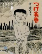 つげ義春 夢と旅の世界 とんぼの本