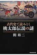 古代史で読みとく桃太郎伝説の謎 祥伝社黄金文庫