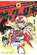 オリジナル版 ゲッターロボ 1 復刻名作漫画シリーズ