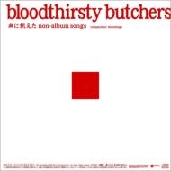 血に飢えたnon-album songs <Independent Recordings>