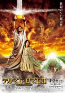 Thermae Romae II DVD Standard Edition