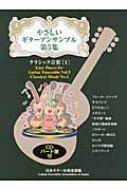 やさしいギターアンサンブル 第5集|1 クラシック音楽
