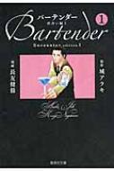 Bartender 1 出会い編 1 集英社文庫コミック版