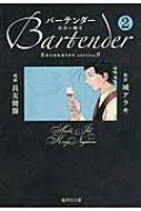 Bartender 2 出会い編 2 集英社文庫コミック版