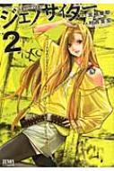 ジェノサイダー 2 ゼノンコミックス