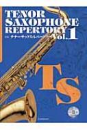 カラオケcd付 新版テナーサックス・レパートリー Vol.1