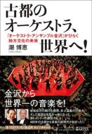 古都のオーケストラ、世界へ!「オーケストラ・アンサンブル金沢」がひらく地方文化の未来
