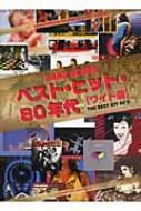 ベスト・ヒット・80年代 ワイド版 バンドスコア