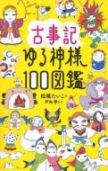 古事記ゆる神様100図鑑