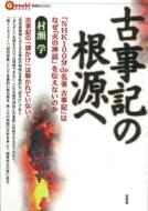 古事記の根源へ 『NHK100分 de 名著 古事記』はなぜ「火の神話」を伝えないのか 言視BOOKS