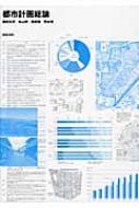 都市計画総論