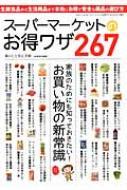 HMV&BOOKS online造事務所/スーパーマーケットのお得ワザ267 三才ムック