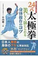 太極拳チャンピオンが教える24式太極拳 美しく演じられる身体操作のコツ BUDO‐RA BOOKS