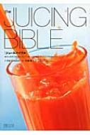 ジュースバイブル 食材と病気の解説とともに今日から始める手作りジュース350レシピ