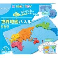 こども用パズル くもんの世界地図パズル