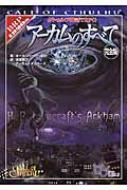 クトゥルフ神話TRPG アーカムのすべて 完全版 ログインテーブルトークPRGシリーズ