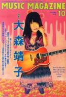 MUSIC MAGAZINE (ミュージックマガジン)2014年 10月号