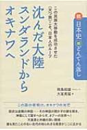"""続日本史「超」どんでん返し 沈んだ大陸スンダランドからオキナワへ この民族大移動を成功させた""""天つ族""""こそ、日本人のルーツ!"""