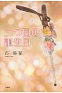 石英花/二つ目の誕生日