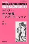 宮野佐年/Medical Rehabilition No.173 がん治療とリハビリテーション
