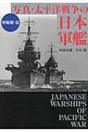写真・太平洋戦争の日本軍艦 軽艦艇・篇 ワニ文庫