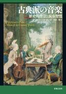 古典派の音楽 歴史的背景と演奏習慣