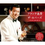フランク永井 ザ・カバーズ (ジャズ・スタンダード)