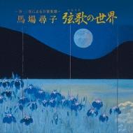 〜箏・三弦による万葉集歌〜弦歌の世界