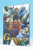 ガンダム Gのレコンギスタ 1 【特装限定版】