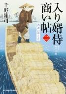 入り婿侍商い帖 2 水運のゆくえ 富士見新時代小説文庫