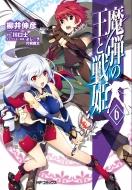 魔弾の王と戦姫 6 MFコミックス フラッパーシリーズ