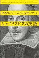 世界のエリートがみんな使っているシェイクスピアの英語 講談社パワー・イングリッシュ