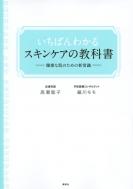 HMV&BOOKS online高瀬聡子/いちばんわかるスキンケアの教科書健康な肌のための新常識 講談社の実用book
