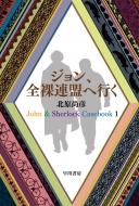 ジョン、全裸連盟へ行く John & Sherlock Casebook 1 ハヤカワ文庫JA