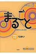まるごと日本のことばと文化 初級2 A2 りかい