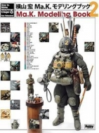Ma.K.モデリングブック2 HOW TO BUILD MASCHINEN KRIEGER