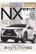 Books2/レクサスnxのすべて モーターファン別冊 ニューニデル速報