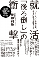 HMV&BOOKS online曽和利光/就活「後ろ倒し」の衝撃 「リクナビ」登場以来、最大の変化が始まる