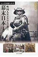レンズが撮らえた外国人カメラマンの見た幕末日本 1
