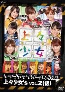 上々少女's Vol.2