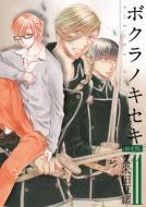 ボクラノキセキ 11 小冊子+ドラマCD付き限定版 IDコミックススペシャル/ZERO-SUMコミックス