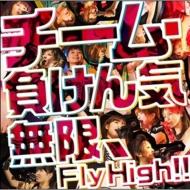 無限、Fly High!! 【限定盤】(CD+DVD)
