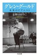 グレン・グールド: 未来のピアニスト ちくま文庫