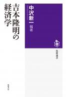 吉本隆明の経済学 筑摩選書