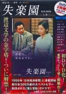 失楽園 DVD BOOK 上巻【DVD×2枚組・第1話〜第6話・300分収録】