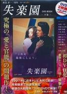 失楽園 DVD BOOK 下巻 【DVD×2枚組・第7話〜最終回・300分収録】