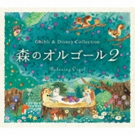 森のオルゴール2〜ジブリ & ディズニー コレクション