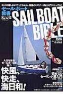 HMV&BOOKS onlineBooks2/セールボード教書 Saileboat Bible Kaziムック