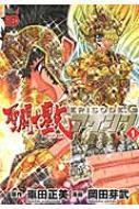 聖闘士星矢episode.g アサシン 1 チャンピオンredコミックス