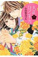 大正ロマンチカ 7 ミッシィコミックス Next Comics F